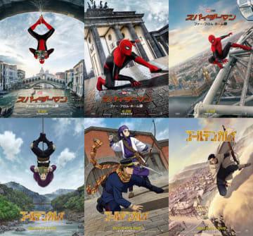 「ゴールデンカムイ」と「スパイダーマン:ファー・フロム・ホーム」のコラボビジュアル(C)野田サトル/集英社・ゴールデンカムイ製作委員会