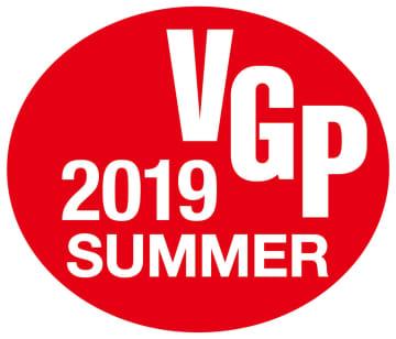 「VGP2019 SUMMER」特別賞速報!これが今夏を代表するAVプロダクトだ! 画像