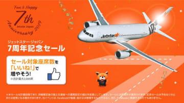 ジェットスター・ジャパン、就航7周年記念セール開催 SNSへのいいね数で座席数決定 画像