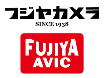 フジヤエービックとフジヤカメラが合併。2020年6月に新店舗展開 画像