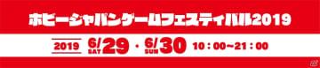 アナログゲームの祭典「ホビージャパン・ゲームフェスティバル2019」開催概要が公開! 画像