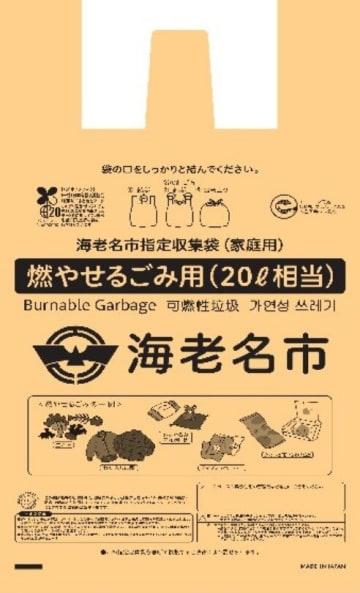 サンプルの配布が予定されている海老名市の指定有料ごみ袋のイメージ(同市提供)