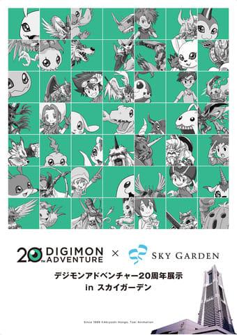 「デジモン」シリーズが20周年を迎えたことを記念したイベント「デジモンアドベンチャー20周年展示inスカイガーデン」のビジュアル
