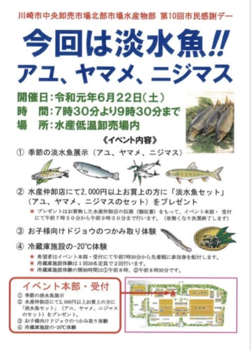 川崎市北部市場水産棟で「第10回 市民感謝デー」今回は淡水魚!(アユ・ヤマメ・ニジマス)