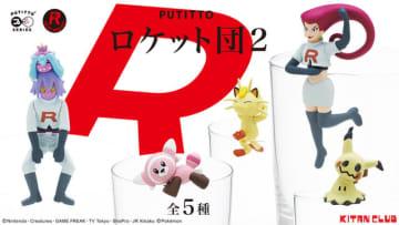 「PUTITTOロケット団2」1回300円(税込)(C)Nintendo・Creatures・GAME FREAK・TV Tokyo・ShoPro・JR Kikaku (C)Pokemon