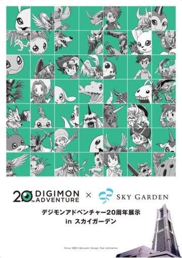 「デジモンアドベンチャー20 周年展示 in スカイガーデン」