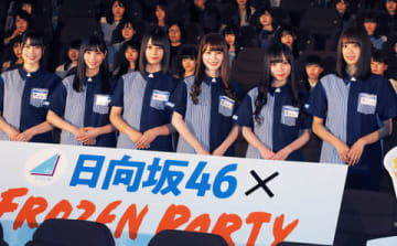 「FROZEN PARTY」のアンバサダー就任披露イベントに登場した「日向坂46」