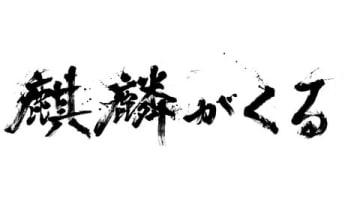 長谷川博己さん主演の2020年NHK大河ドラマ「麒麟がくる」の題字