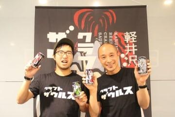 ヤッホーブルーイング クラフトザウルス 軽井沢ビール