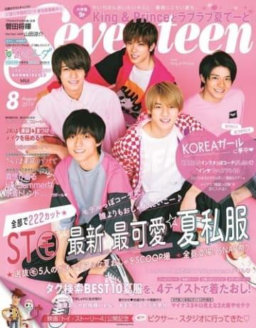 アイドルグループ「King & Prince」が登場した女性ファッション誌「Seventeen」8月号の表紙 (C)Seventeen8 月号/集英社 撮影/柴田フミコ