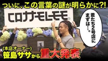 『マキシマム ザ ホルモン2号店に関する重大発表』