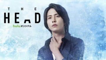 大型国際ドラマ「THE HEAD」に出演する山下智久さん