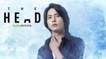 Huluの国際ドラマ「THE HEAD」に出演する山下智久