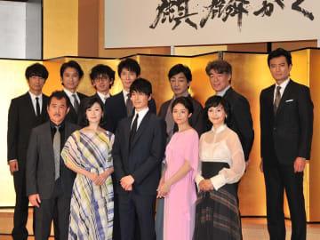 新たに発表された大河ドラマ「麒麟がくる」の出演者たち=17日午前、東京・渋谷、NHK放送センター