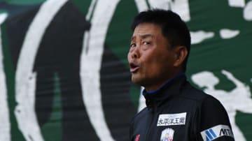 FC岐阜、大木監督が退任決定。新指揮官は北野誠氏に