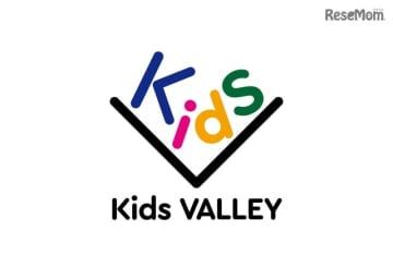 Kids VALLEY 未来の学びプロジェクト
