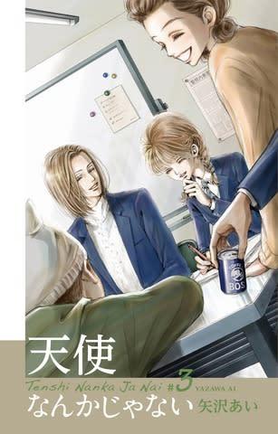 矢沢あいさんの「天使なんかじゃない」のコミックス新装再編版3巻のカバー (C)矢沢あい/集英社