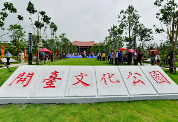 顔思斉を記念する開台文化公園、アモイ市青礁村にオープン