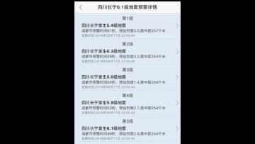 地震の1分前に警報を発信 四川省成都市