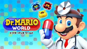 スマホ向け「ドクターマリオ ワールド」の配信が7月10日から開始される