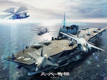 さぁ、君の空母艦隊を造り上げ新世代の航海を始めよう