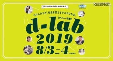 開発教育全国研究集会「d-lab2019」
