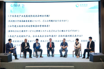 中国人寿が中日健康養老産業シンポ開催 日本から7社が参加