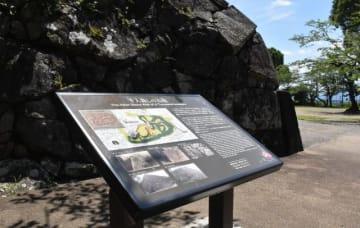 城山公園二の丸広場に設置された、英文入りの説明板