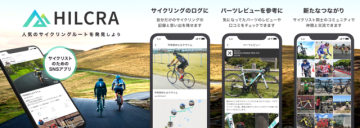 サイクリングの様子をシェアできる!サイクリスト向けSNSアプリ「HILCRA」提供スタート