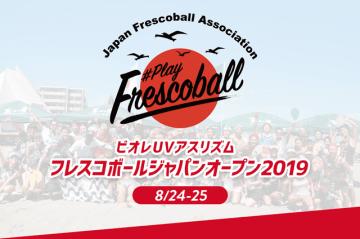「フレスコボール ジャパンオープン」公式サイト開設…タイアップソングにSPiCYSOL