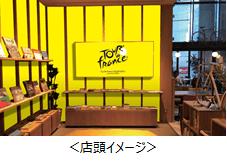 日本初のツール・ド・フランス公認カフェ、渋谷に6/28オープン