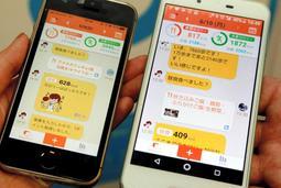 食事や運動面でアドバイスしてくれるアプリ「MY CONDITION KOBE」=神戸市役所