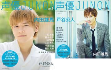「声優JUNON vol.9」
