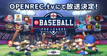 プロ野球eスポーツリーグ「eBASEBALL プロリーグ」をOPENREC.tvが完全生中継