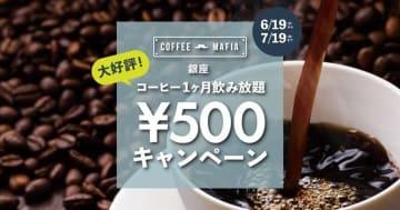 「コーヒー1ヶ月飲み放題 ¥500キャンペーン」