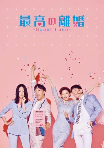「最高の離婚~Sweet Love~」2019年9月4日 DVD-BOX1&レンタルVol.1~Vol.52019年10月2日 DVD-BOX2&レンタルVol.6~Vol.10発売・販売元:ポニーキャニオンLicensed by KBS Media Ltd.(C)2018 The I Entertainment, Monster Union & KBS. All rights reserved