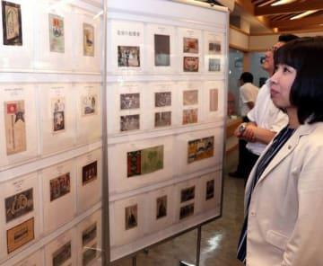 皇室関連の絵はがきなどを集めた企画展