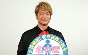 名古屋市内で行われた主演映画「凪待ち」の舞台あいさつに登場した香取慎吾さん