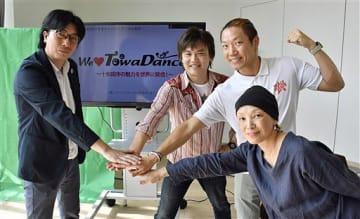 十和田の魅力をPRするオリジナルダンスの制作を発表した(左から)インバウンド十和田の米内山会長、桜田さん、斉藤さん、沼尾さん