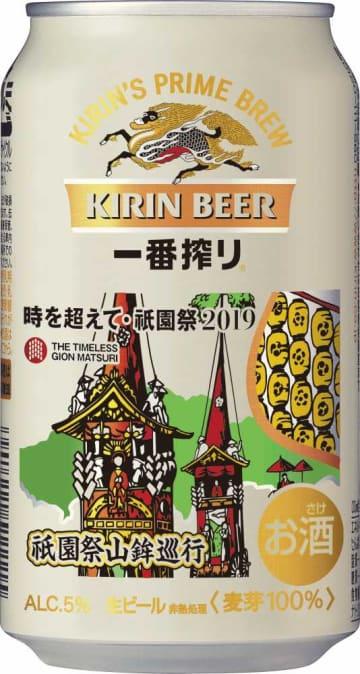 キリンビールの一番搾り祇園祭デザイン缶ビール