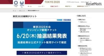 東京オリンピック・パラリンピック競技大会