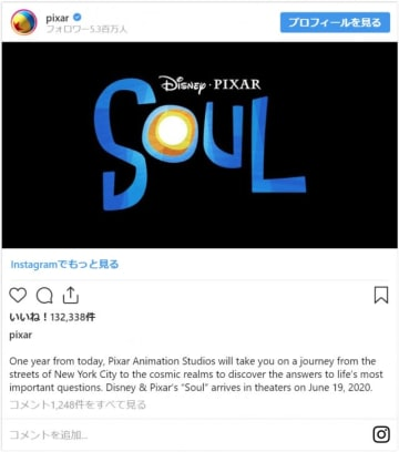 『ソウル(原題) / Soul』タイトルロゴ(ピクサー・アニメーション・スタジオInstagramのスクリーンショット)