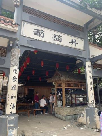 四川省長寧地震で一時消えた地元の小吃「葡萄井涼糕」