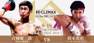 1年半ぶりのKO参戦の宮越(左)が元J-NET王者鈴木と対戦