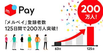 「メルペイ」の登録者数が4カ月弱で200万人を突破した