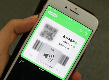 LINE Pay専用アプリで決済すると音量が上がったまま戻らないことがある