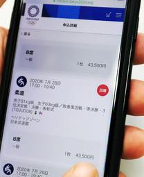 東京五輪チケットの公式販売サイトで、「当選」を知らせるマークが表示された画面