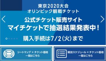 東京五輪ホームページから