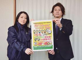 ドリームキャンプをPRする登別室蘭JCまちづくり委員会の後藤田委員長(右)と石井裕子さん