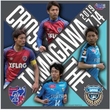 令和最初の多摩川クラシコ「FC東京vs川崎フロンターレ」7/14開催…オリジナルグッズ販売